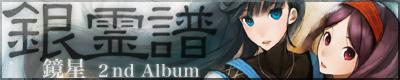 銀霊譜/鏡星