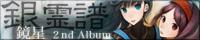銀霊譜 - 月読レコード