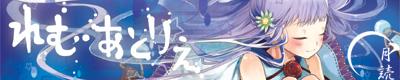 月詠レコード / 翡翠 mini album [れむ・あとりえ]